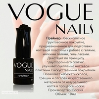 Праймер Vogue nails, 10 ml